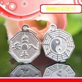 銀鏡DIY S990純銀DIY材料配件~太極八卦造型鎖片吊墜-出入平安(大款)/適合手作蠶絲蠟線衝浪繩