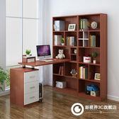 電腦桌轉角書柜書桌書架組合