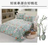 床單 純棉老粗布床單單件雙人1.5/1.8/2米全棉單人加厚被單學生1.2M床 歐萊爾藝術館