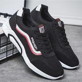 夏季男鞋網面鞋跑步透氣網鞋男士運動鞋輕便防臭休閒鞋網布鞋子男