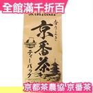 【京番茶 60入】日本原裝 京都茶農協 清香茶包 宇治茶 待客茶 綠茶 煎茶【小福部屋】