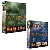 大陸劇 - 2009倚天屠龍記DVD (全40集/二盒裝) 鄧超飾/安以軒