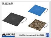 HAKUBA camera wrap M 防水保護墊(黑/藍/迷彩)