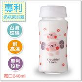 玻璃奶瓶【EA0029】Double love卡哇依喜羊羊240ml 母乳儲存瓶 玻璃奶瓶 (耐熱玻璃)