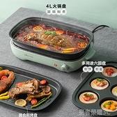 電烤盤 火鍋燒烤一體鍋燙涮烤肉機電烤盤家用煎烤魚多功能兩用電烤爐YTL