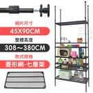 【居家cheaper】45X90X308~380CM微系統頂天立地七層菱型網收納架 (系統架/置物架/層架/鐵架/隔間)