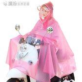 雨衣電瓶車成人女騎行電動自行車摩托車加大加厚透明單人雨披時尚 「繽紛創意家居」
