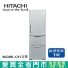 HITACHI日立331L三門琉璃變頻冰箱RG36BL-GSV(左開)含配送+安裝【愛買】