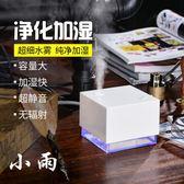 小雨水立方迷你靜音加濕器車載辦公室創意空氣加濕器禮品訂制LOGO快速出貨下殺89折