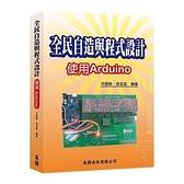全民自造與程式設計(使用Arduino)
