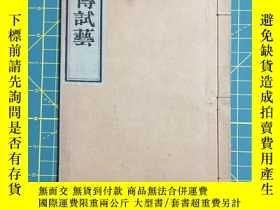 二手書博民逛書店罕見青草堂六傳試藝——木刻本Y5932