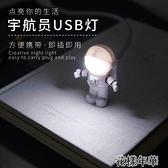 創意宇航員USB小夜燈LED宿舍隨身電腦燈辦公便攜式讀書燈鍵盤燈 花樣年華
