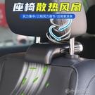 車載風扇 車載散熱器座椅降溫神器小電風扇汽車用12v制冷大貨車車內面包車 洛小仙女鞋