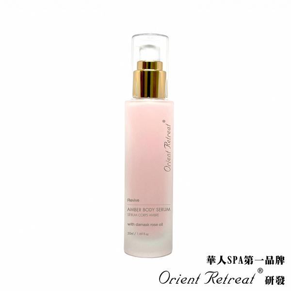 【Orient Retreat登琪爾】玫瑰琥珀身體精華液 Amber Body Serum (50ml)