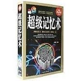 書十日到貨R3Y ~超級記憶術~9787538589009 北方婦女兒童出版社作者:作者