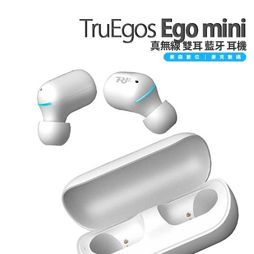 TruEgos Ego mini Pill 藍牙5.0 雙耳 真無線 耳機
