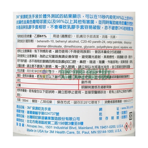 3M 保濕乾洗手液 500ml (2入)【媽媽藥妝】乙類成藥