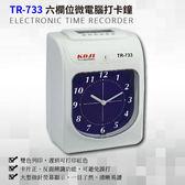 【嚴選】辦公用品 KOJI 六欄位微電腦打卡鐘 TR-733 打卡/上班/出勤/考核/鈴聲