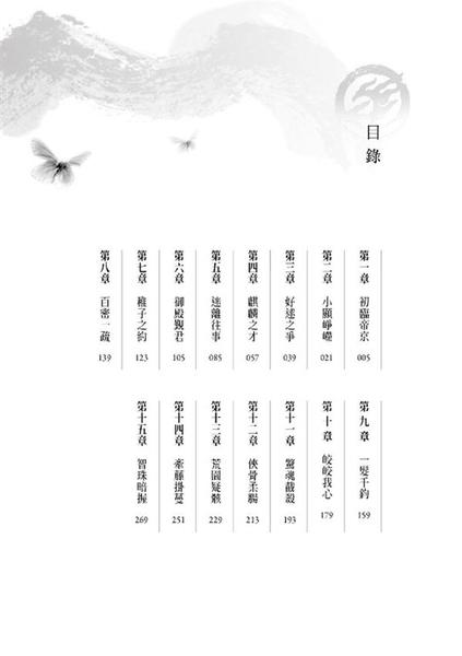 (二手書)琅琊榜【典藏套書版】(全四冊,內含精美劇照彩頁)