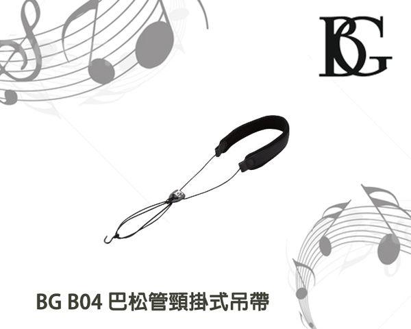 【小麥老師樂器館】BG B04 巴松管吊帶 頸掛式 巴松管 吊帶