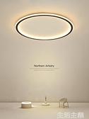吊燈 吸頂燈led臥室燈現代簡約圓形北歐大氣家用客廳時尚房間書房燈具 MKS生活主義
