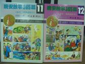 【書寶二手書T6/兒童文學_QBL】晚安故事352篇_第11&12冊_2本合售