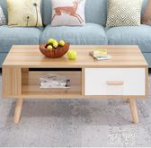 北歐茶几簡約現代客廳茶几組合小戶型木質創意方形簡易茶几桌子 xy4568【原創風館】
