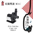 紅龍 Royal Exclusiv - 紅龍馬達Mini 【2500L/H】- 魚事職人