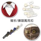 金德恩 台灣製造 襯衫+褲頭鈕釦延長器 各1包