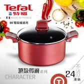 【Tefal法國特福】頂級御廚系列不沾雙耳湯鍋╱24CM(附蓋)
