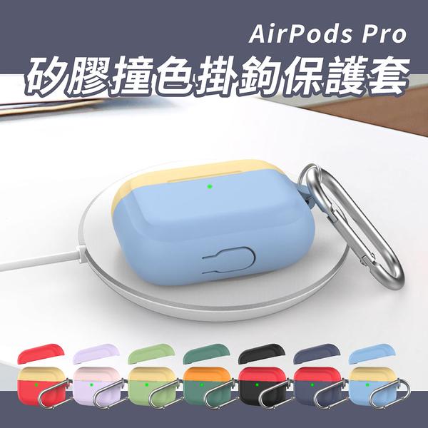 AHAStyle AirPods Pro 連體式撞色掛鉤保護套 保護套 矽膠套 防摔 防塵 附掛勾