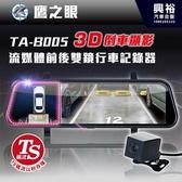 【鷹之眼】TA-B005 3D倒車顯影 前後鏡頭行車記錄器 *獨家3D倒車顯影+TS碼流以秒存檔