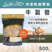 【毛麻吉寵物舖】KIWIPET 冷凍乾燥牛氣管-500g 狗零食/寵物零食/牛肉