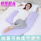 孕婦枕頭護腰側睡枕抱枕睡覺神器側臥托腹枕孕期u型枕用品『新佰數位屋』