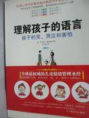 【書寶二手書T7/親子_YDY】理解孩子的語言:孩子的笑、哭泣和害怕_費利奧沙_簡體書