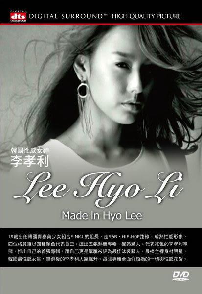 韓國性感女神李孝利  DVD (音樂影片購)