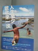 【書寶二手書T5/旅遊_IIC】人生至少歐北來一次:這個島嶼教我的事_歐北來