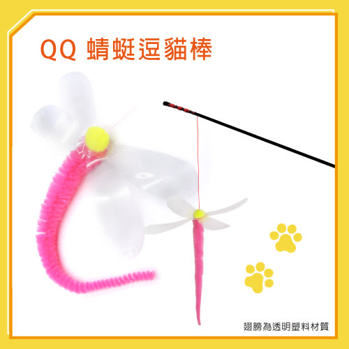 【力奇】QQ 蜻蜓逗貓棒(WE210031) -50元 可超取(I002F14)