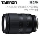 3C LiFe TAMRON 17-70mm F 2.8 DiIII-A VC RXD B070 E接環 (俊毅公司貨)