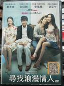 挖寶二手片-P01-534-正版DVD-韓片【尋找浪漫情人】-奉太奎 金柱赫 金亞中
