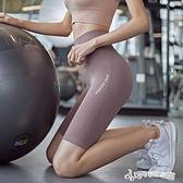 瑜伽褲 dcw運動五分褲女高腰提臀收腹瑜伽短褲跑步訓練速干褲健身中褲薄