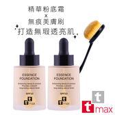 【tt max】精華粉底乳SPF33★★★x2 + 美膚刷x1