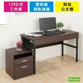 《DFhouse》頂楓120公分電腦辦公桌+2抽屜+活動櫃-胡桃木色胡桃木色