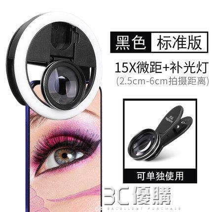 補光燈拍照手機攝影微距鏡頭高清打光燈美睫眼睛睫毛紋繡拍攝神器 3CHM