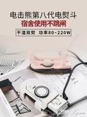 電擊熊電熨斗迷你旅行便攜小功率摺疊學生宿舍小熨斗雪糕 范思蓮恩