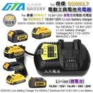 【久大電池】 得偉 DEWALT 電動工具電池充電器 DCB105 DCB101/102 10.8V~20V 鋰電池專用