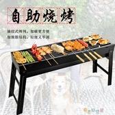 【免運快出】 加厚便攜式燒烤架戶外5人以上家用木炭燒烤爐野外工具全套可折疊YTL 奇思妙想屋