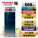歡迎來電洽詢《長宏》TOSHIBA東芝雙門變頻冰箱608公升【GR-AG66T(GG)】漸層藍