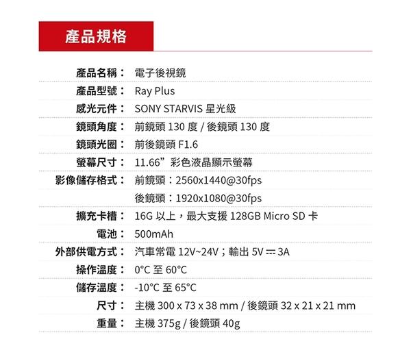 【送64GB】PAPAGO Ray PLUS 2K SONY感光元件 GPS電子後視鏡行車紀錄器 倒車顯影 測速照相提醒
