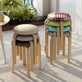 椅子家用餐廳新款實木椅子家用凳子休閒椅簡約現代木凳時尚餐廳椅凳小板凳餐椅Igo 摩可美家